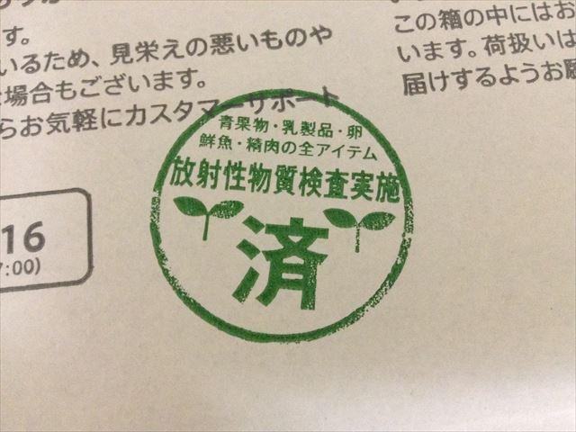 「おいしっくす(Oisix)」お試しセット・放射性物質検査実施済み
