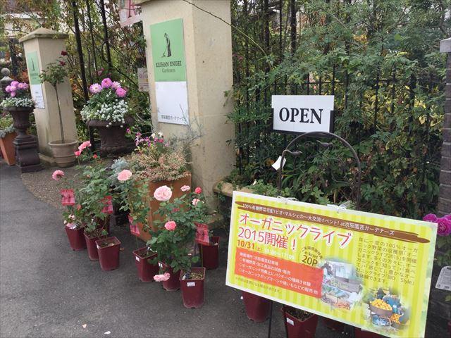 有機野菜宅配ビオマルシェのオーガニックライブ、入口付近