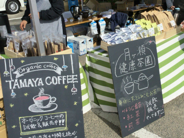 ビオマルシェ「オーガニックライブ」有機コーヒー&紅茶