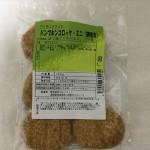 パンプキンコロッケ・ミニ(調理済)