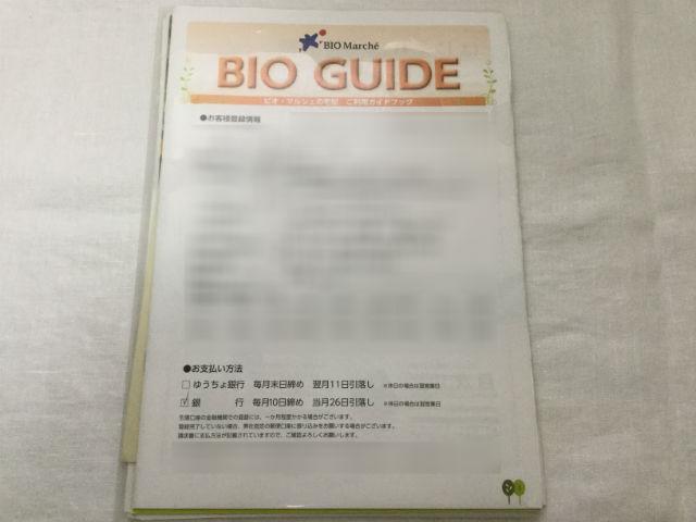 ビオマルシェ利用ガイドブック「ビオガイド」