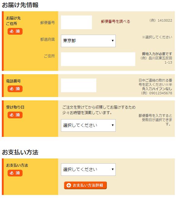 Oisix「お試しセット」申込の手順