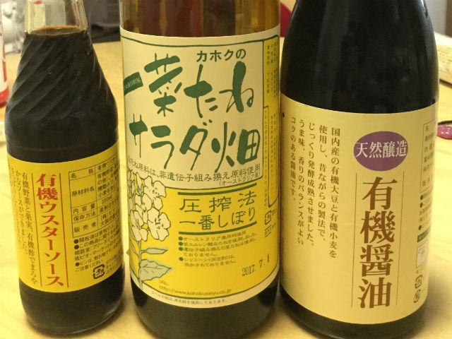 有機調味料(有機醤油・有機ウスターソースなど)