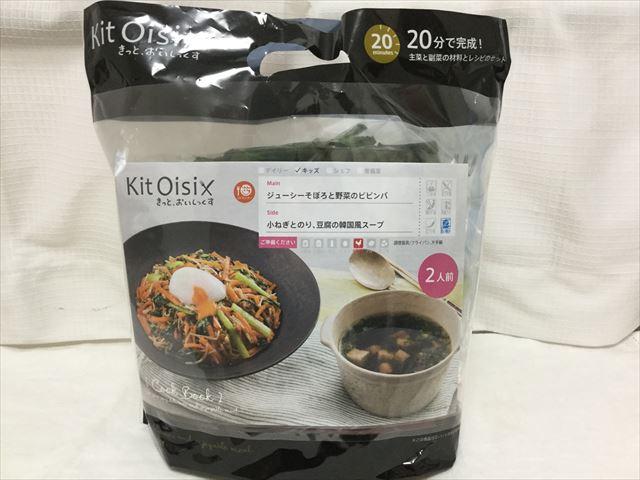 オイシックス「Kit Oisix」主菜&副菜入り
