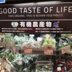 「京阪百貨店 モール京橋店」有機野菜ビオマルシェコーナー