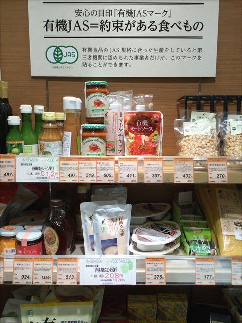 「京阪百貨店 モール京橋店」有機野菜ビオマルシェコーナー、有機加工食品